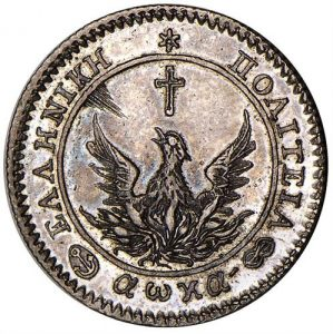 Phoenix, shown on a Greek coin of 1828